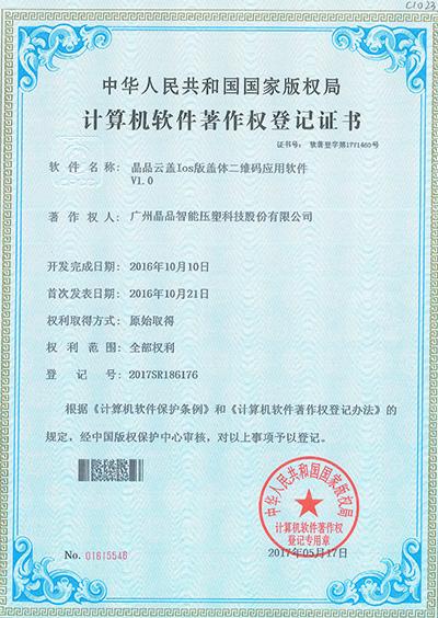 计算机软件登记证书