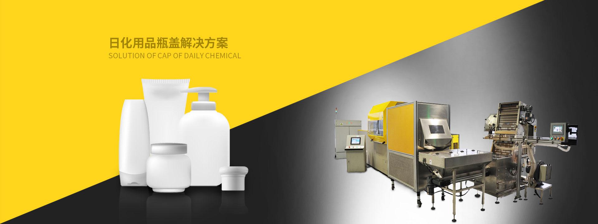 日化用品瓶盖解决方案