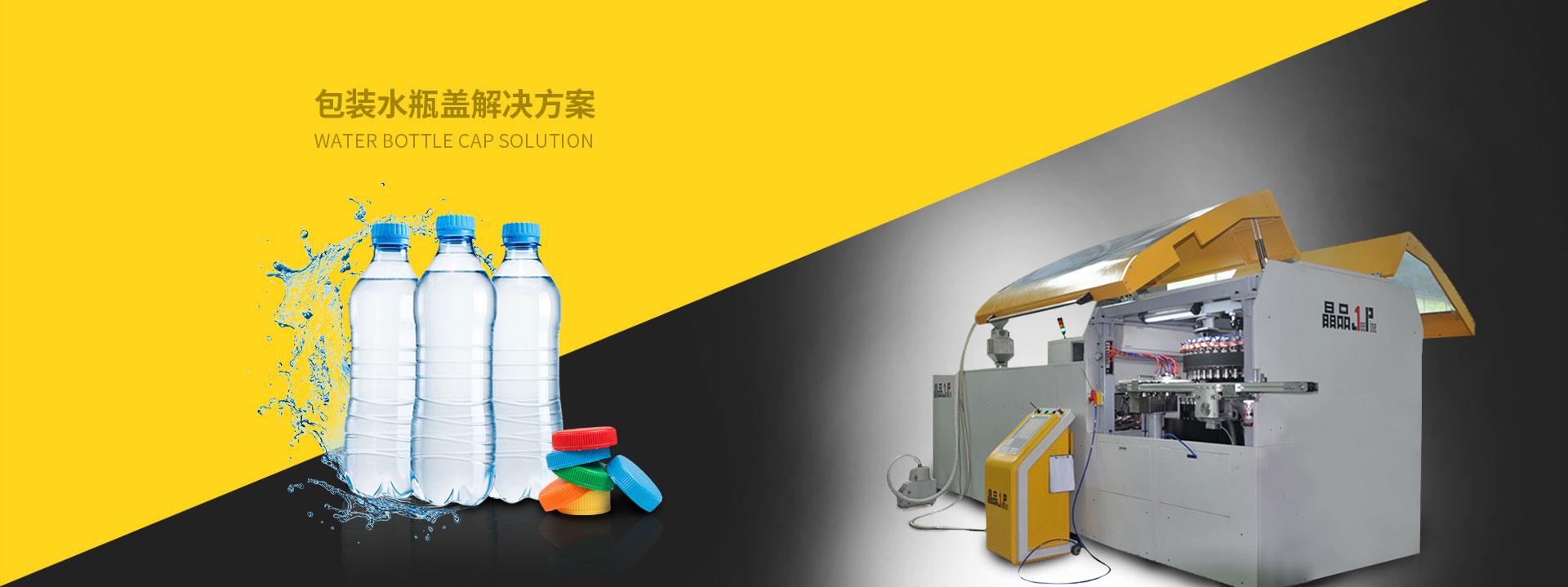 包装水瓶盖解决方案